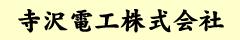 寺沢電工株式会社