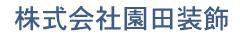 株式会社園田装飾工業