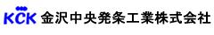 金沢中央発条工業株式会社