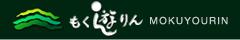 もく遊りん(株式会社角永商店)