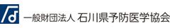 一般財団法人石川県予防医学協会