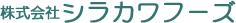 株式会社シラカワフーズ