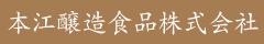 本江醸造食品株式会社