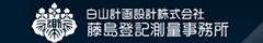 白山計画設計株式会社 藤島登記測量事務所